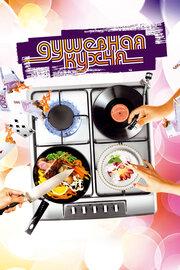 Душевная кухня (2009) смотреть онлайн фильм в хорошем качестве 1080p