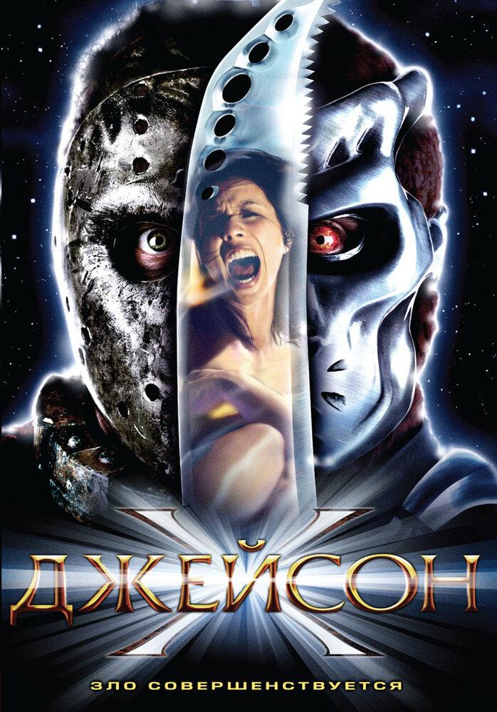 Джейсон Х / Jason X (2000)