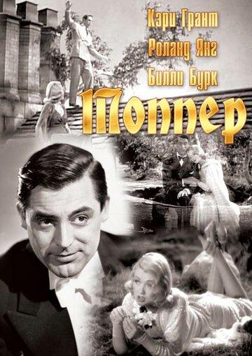 Топпер (1937) полный фильм онлайн