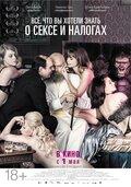 Все, что вы хотели знать о сексе и налогах (2013)