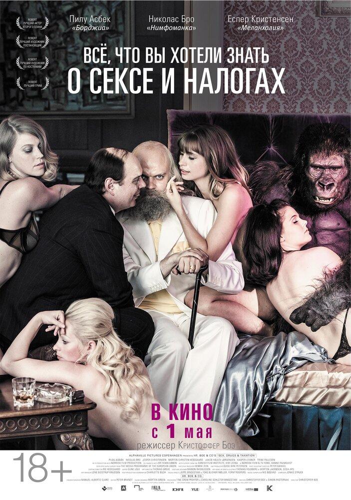 сексуальные процедуры смотреть фильм