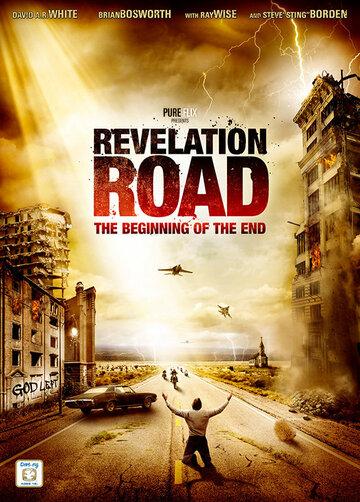 Путь откровения: Начало конца