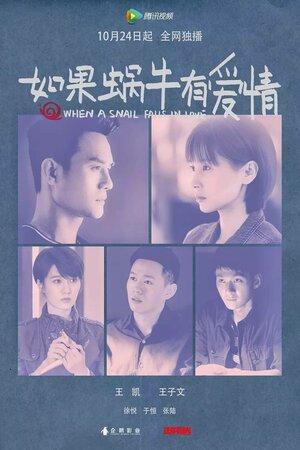 300x450 - Дорама: Когда улитка влюблена / 2016 / Китай