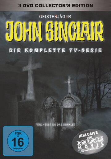 Охотник за привидениями Джон Синклер