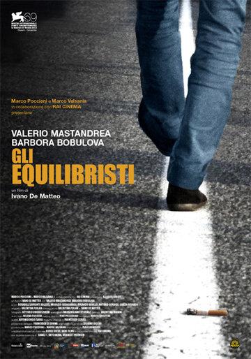 Эквилибристы (2012) полный фильм онлайн