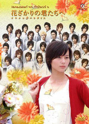 300x450 - Дорама: Для тебя во всем цвету / 2007 / Япония
