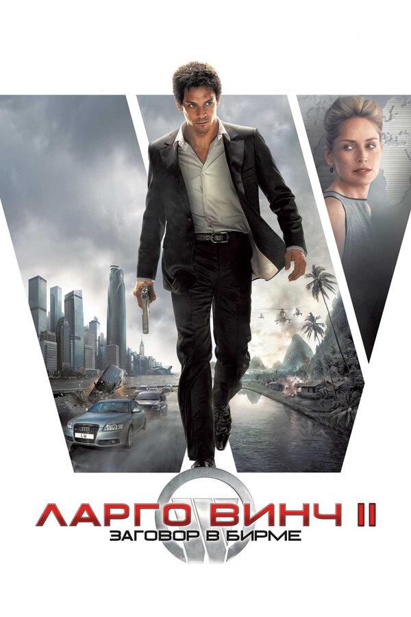 Отзывы к фильму – Ларго Винч 2: Заговор в Бирме (2011)