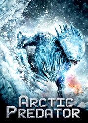 Смотреть онлайн Арктический хищник