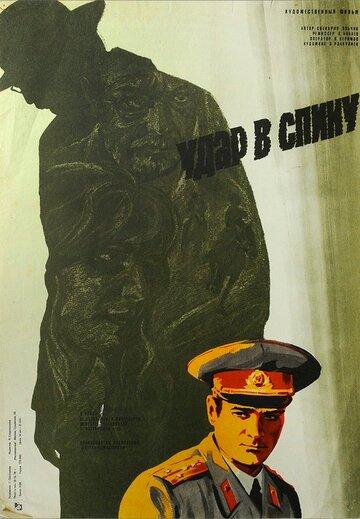 Удар в спину (1977) полный фильм