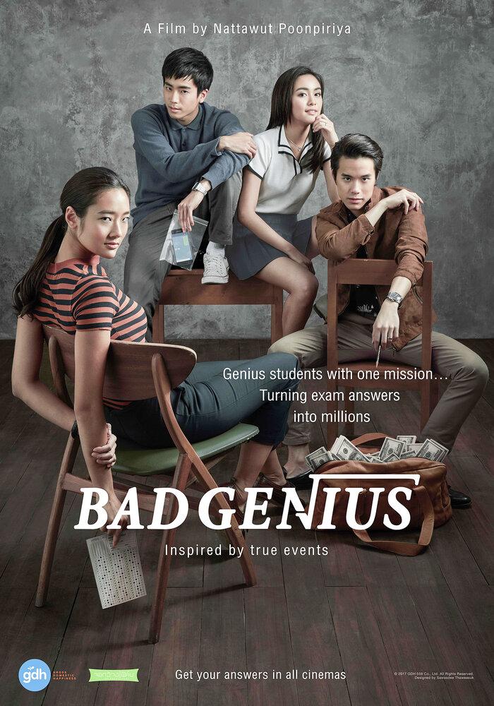Фильмы Плохой гений смотреть онлайн
