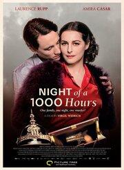 Ночь в тысячу часов