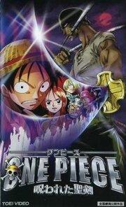 Ван-Пис 5 (2004)
