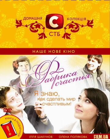 Фабрика счастья (2007) полный фильм онлайн