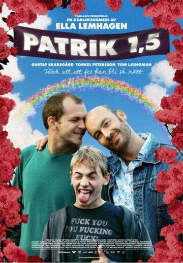 Патрик 1,5