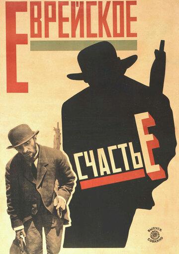 Фильм Музыкант