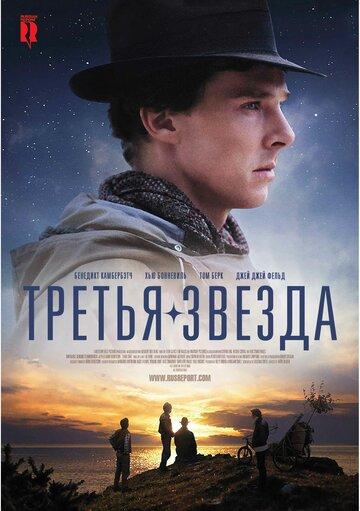 Фильм Третья звезда