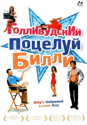 Фильм Голливудский поцелуй Билли