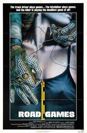 Дорожные игры (1981)