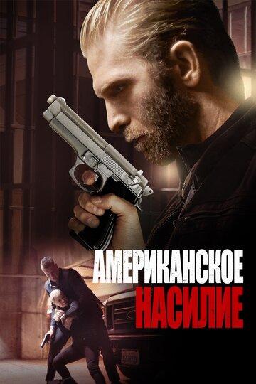 Американская жестокость (2017)