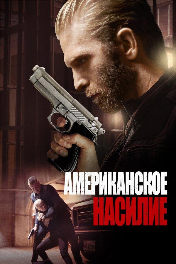 Американская жестокость (2016)