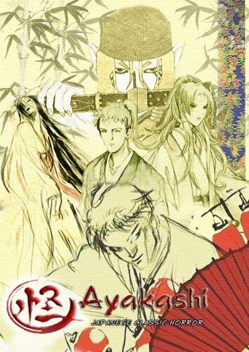 Аякаси: Классика японских ужасов (2006)