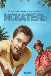 Искатель (2011)