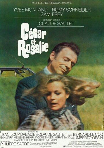 Сезар и Розали (1972)