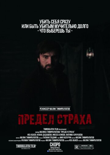 Предел страха (2016) полный фильм