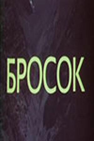 Фильмы Бросок