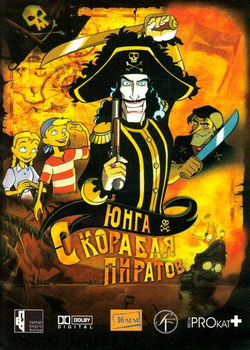 Юнга с корабля пиратов (2003)