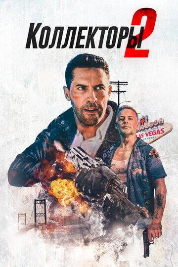 Коллекторы 2 — Русский трейлер (2020)