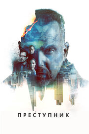 Преступник (2016) смотреть онлайн фильм в хорошем качестве 1080p