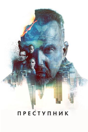 Преступник - фантастический триллер смотреть онлайн