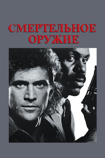 Смертельное оружие (1987) полный фильм онлайн