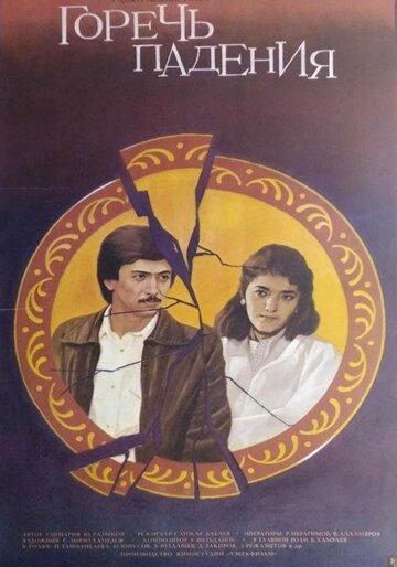 Горечь падения (1987)