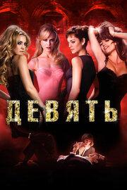 Девять (2009) смотреть онлайн фильм в хорошем качестве 1080p