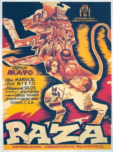 Раса (1942)