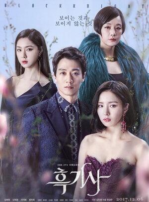 300x450 - Актеры дорамы: Чёрный рыцарь / 2017 / Корея Южная