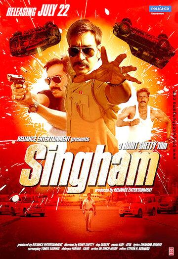 Сингам полный фильм смотреть онлайн