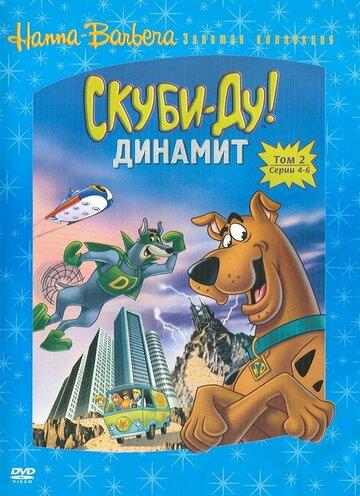 Скуби-Ду! Динамит (1976)