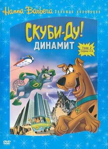 Скуби-Ду! Динамит / The Scooby-Doo/Dynomutt Hour. 1976г.