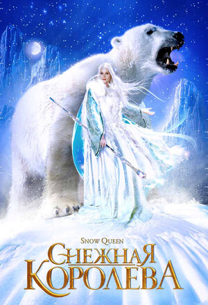 Снежная королева  (2002)