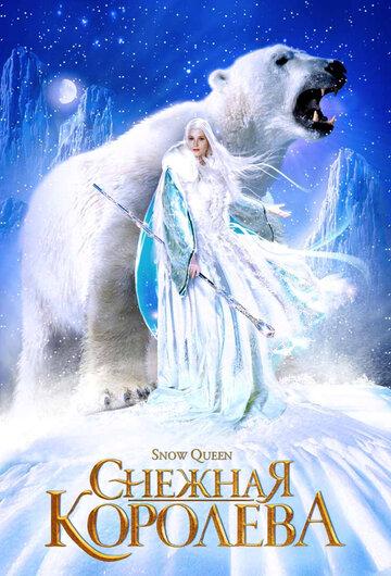 ������� �������� (Snow Queen)