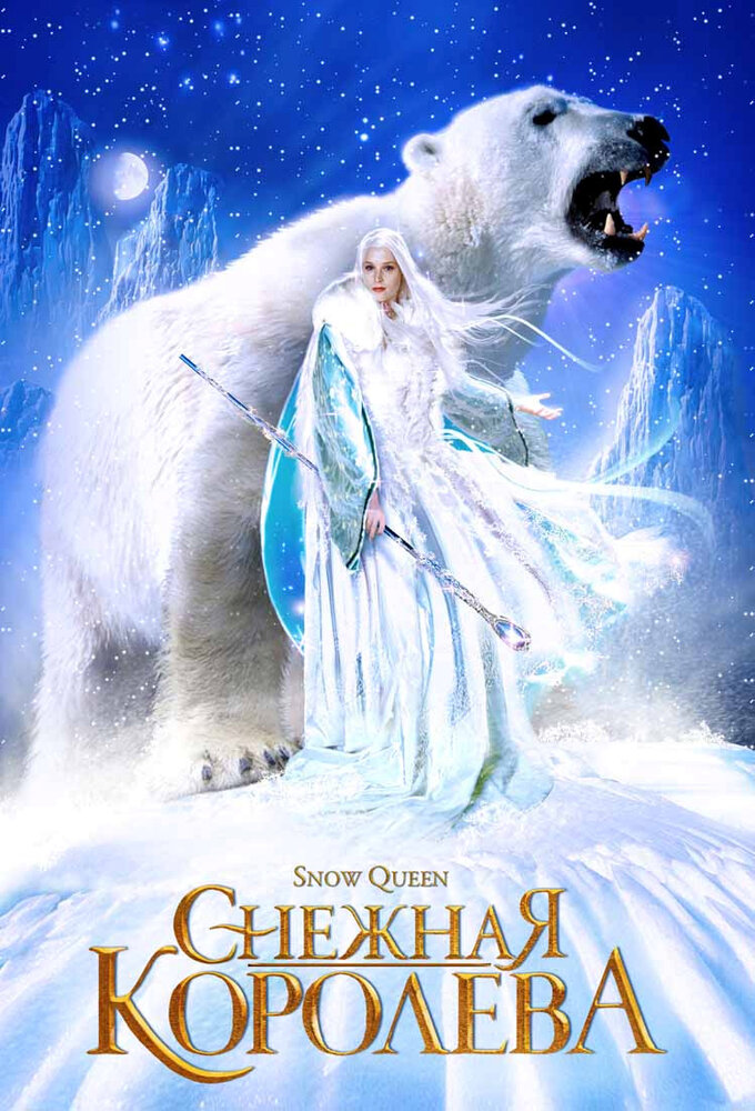 The snow queen фильм