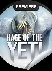 Смотреть онлайн Гнев Йети