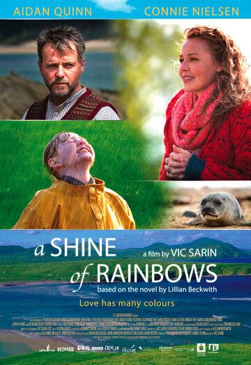 Сияние радуги (2009)