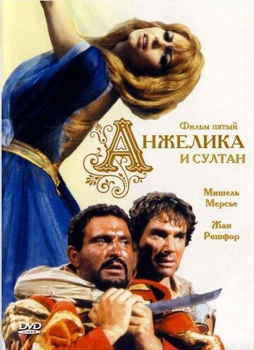 �������� � ������ (Angélique et le sultan)