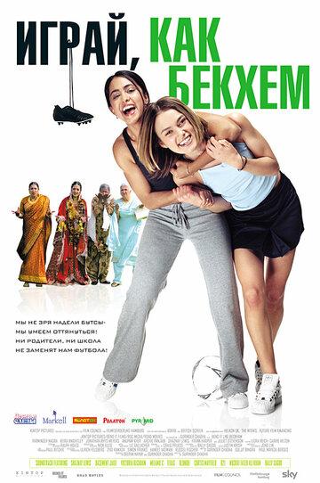 Играй, как Бекхэм (2002) полный фильм онлайн