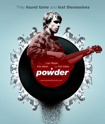 Порошок (Powder)
