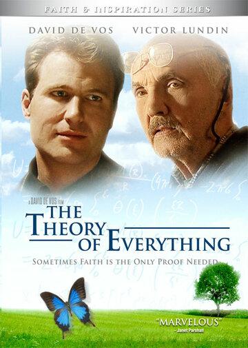Теория всего (2006)